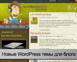Новые WordPress темы