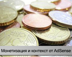 Монетизация с Adsense