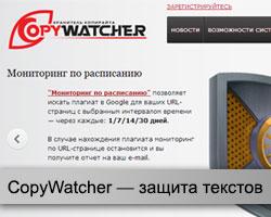 Сервис CopyWatcher