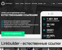 Linkbuilder.su для естественных ссылок