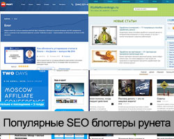 Популярные SEO блоггеры и блоги вебмастеров