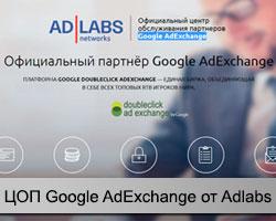 Adlabs ЦОП Google AdExchange