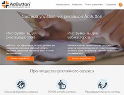 сервис AdButton