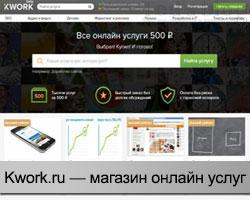Kwork - магазин онлайн услуг