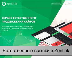 Zenlink - продвижение естественными ссылками
