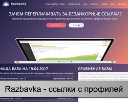 Сервис Razbavka