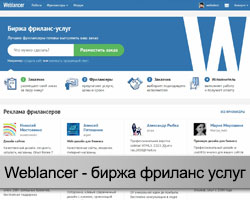 Биржа Weblancer