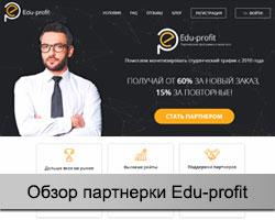 Партнерка Edu-profit