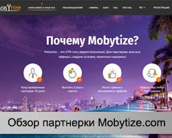 Партнерка Mobytize.com