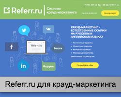 Сервис Referr.ru