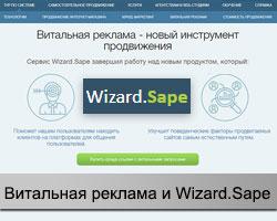Витальная реклама в Wizard.Sape