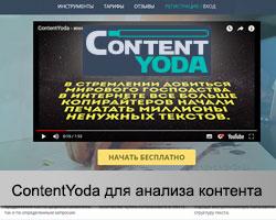 Сервис ContentYoda