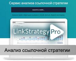 Сервис Linkstrategy.pro
