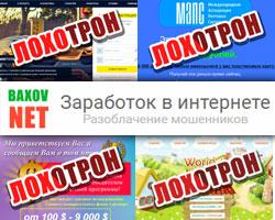 Baxov.Net - разоблачение лохотронов в сети