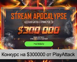 Конкурс Stream Apocalypse