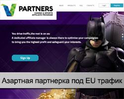 Партнерка V.Partners
