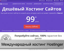 Hostinger - международный хостинг