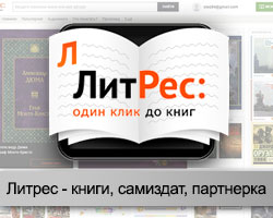 Литрес - библиотека электронных книг и не только
