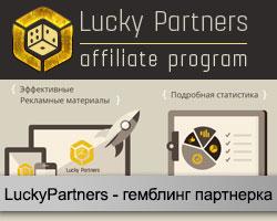 Партнерка LuckyPartners