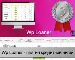 Плагин Wp Loaner