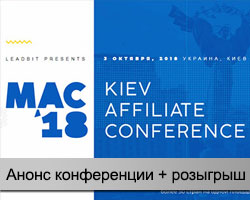 Kiev Affiliate Conference & Party