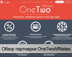 Партнерка OneTwoAffiliates