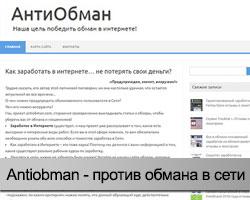 Сервис Antiobman.com