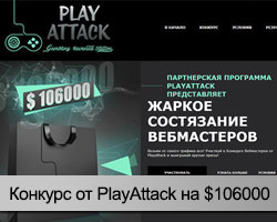 Конкурс партнерки PlayAttack