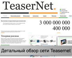 Тизерная сеть Teasernet