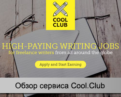 Сервис Cool.Club
