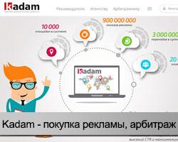Kadam - покупка интернет-рекламы