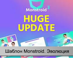 Эволюция шаблона Monstroid