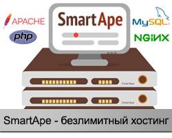 SmartApe - безлимитный хостинг