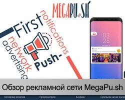 Рекламная сеть MegaPu.sh