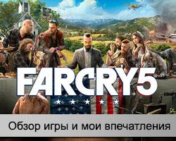Игра Far Cry 5