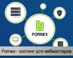 Хостинг Fornex
