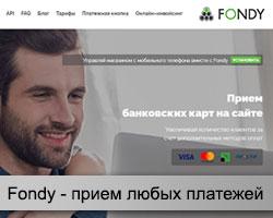 Fondy - прием платежей на сайте