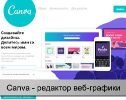 Сервис Canva