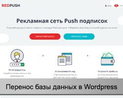 Рекламная сеть Redpush