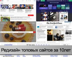 Редизайн популярных сайтов
