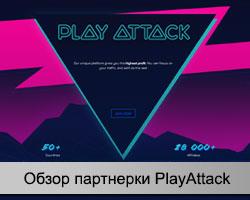Партнерка PlayAttack