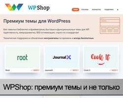 WPShop - премиум Вордпресс темы