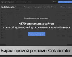 Collaborator - биржа прямой рекламы