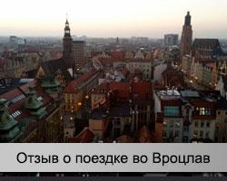 Отзыв о поездке во Вроцлав