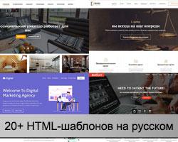 Красивые HTML шаблоны на русском