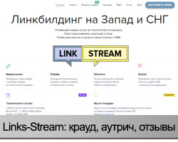 Сервис Links-Stream