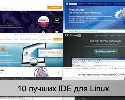 10 лучших IDE для Linux