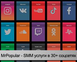 SMM агентство MrPopular