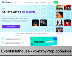 Events Nethouse - конструктор событий