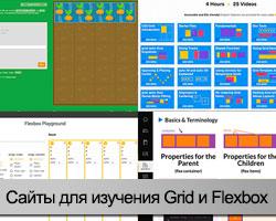 Сервисы для изучения CSS Grid Layout и Flexbox